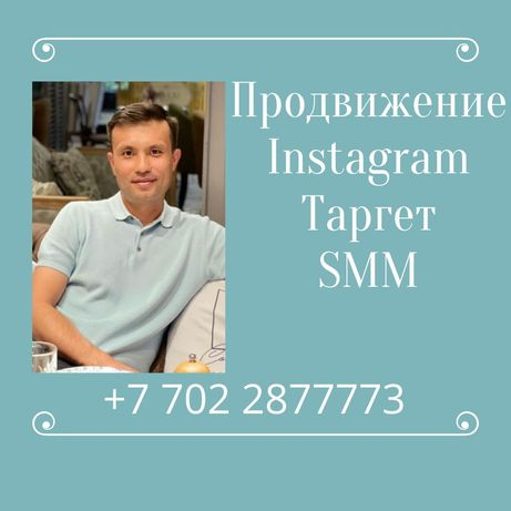 Продвижение Инстаграм Таргетолог  Ведение страницы СММ SMM  Таргет
