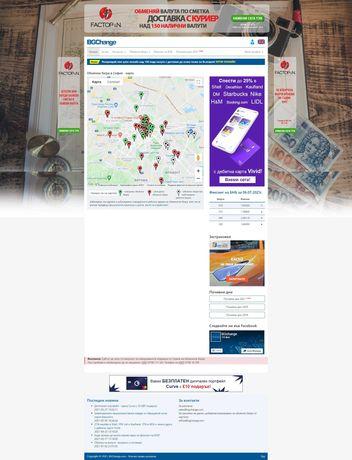 Банер реклама в сайт за обменни бюра и обмяна на валута