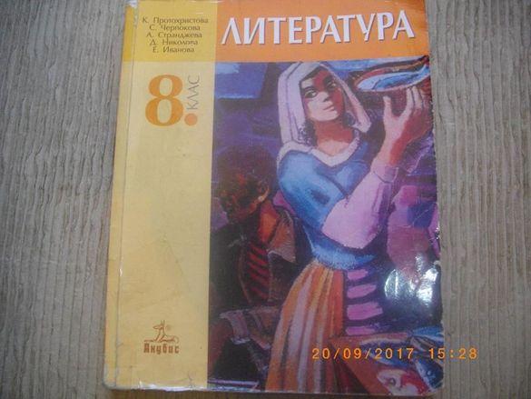 Литература-8 клас-Анубис-Учебник