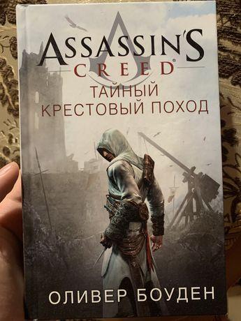Книга Assasins Creed
