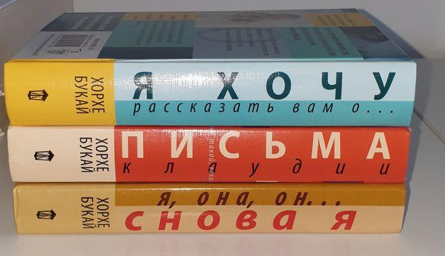 Продам книги автора Хорхе Букая