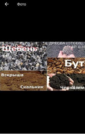Отсев, щебень, грунт , чернозем, песок , бутовый камень, дресва.