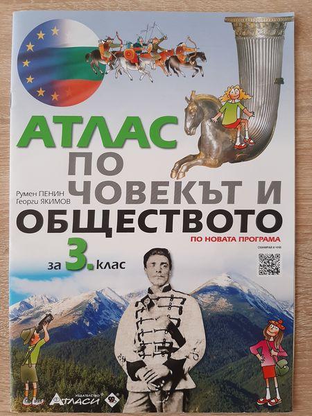 Атлас по Човекът и обществото за 3 клас гр. Бургас - image 1