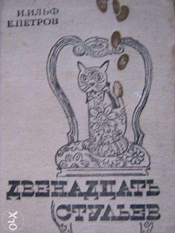 Книга И.Ильф-Е.Петров 12 стульев