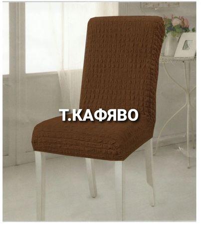 Калъф за стол/Калъфки за стол/Калъфи за стол