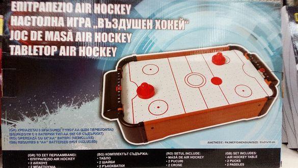 Въздушен хокей- детска игра настолна
