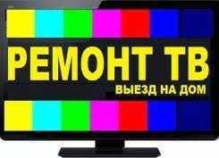 Ремонт телевизоров, мониторов с выездом на дом
