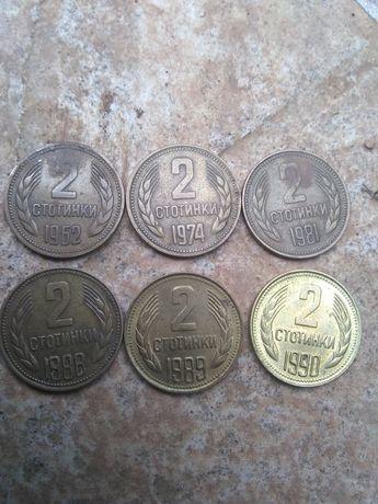 2 стотинки Различни години