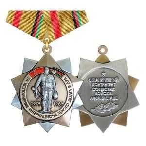 Медаль За Исполнение Интернационального Долга