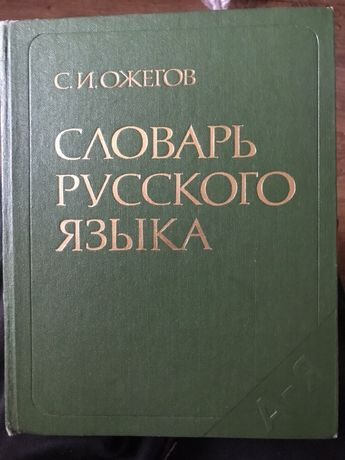 Продается словарь русского языка Ожегова