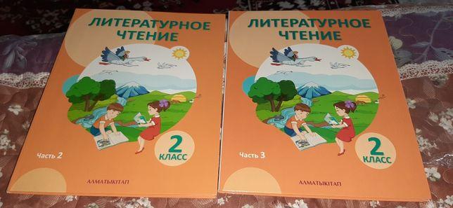 Книга для школьников