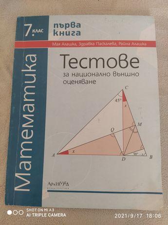 Учебници за 7 клас