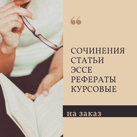 Эссе, рефераты, курсовые на английском и русском языках