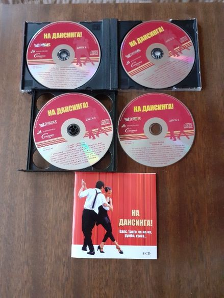 """CD албум от 4 броя CD и книжка – """"На дансинга"""" (валс, танго, ча-ча-ча,"""