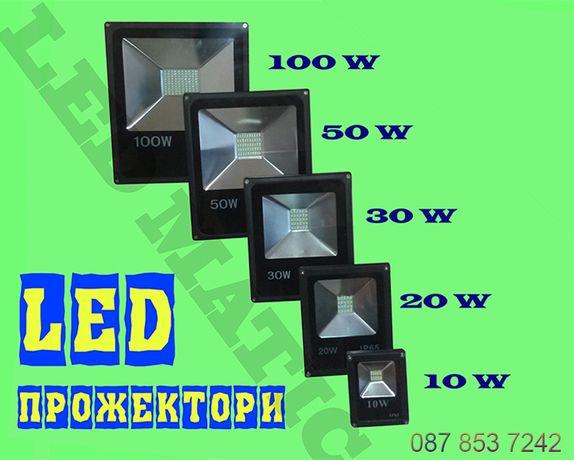 ЛЕД Прожектори SMD Фенери, СМД LED Прожектор диоден фенер диодни лампи