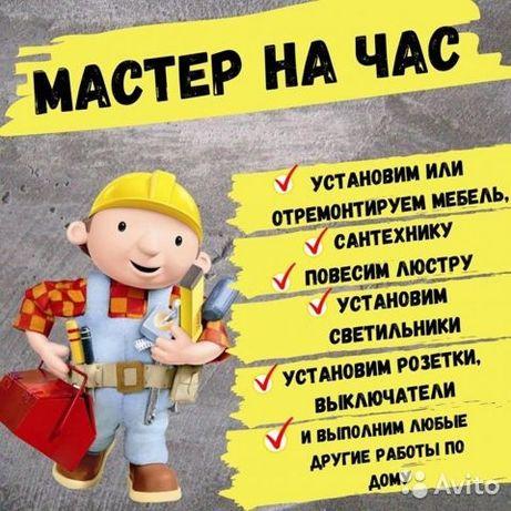 МАСТЕР НА ЧАС. мебель, сантехника, электрика
