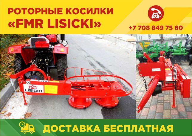 Косилки навесные роторные Lisicki Польша 1,35м., 1,65 м.,1,85 м.