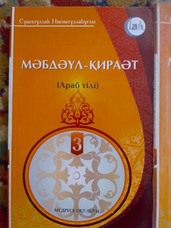 Кітап сатамын, араб тілін үйренушілерге арналған