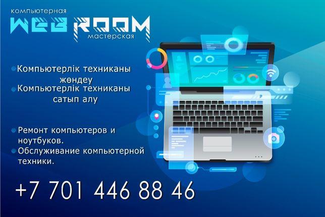 Ремонт компьютеров ноутбуков в Экибастузе