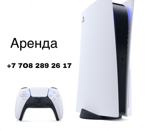 Аренда Sony PlayStation 5 (PS5/ ПС5 ) Прокат,  Плейстейшн / ТА/Диск /