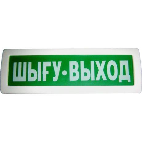 """ШЫГУ-ВЫХОД"" световое табло 12в"