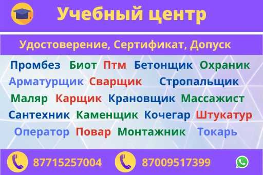 Рабочие специальности - Удостоверение Разряд Допуск Свидетельство.