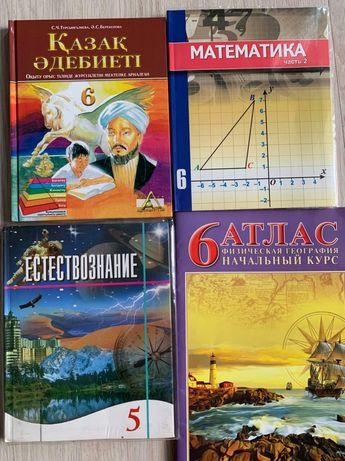 Учебники 6 класс, новые