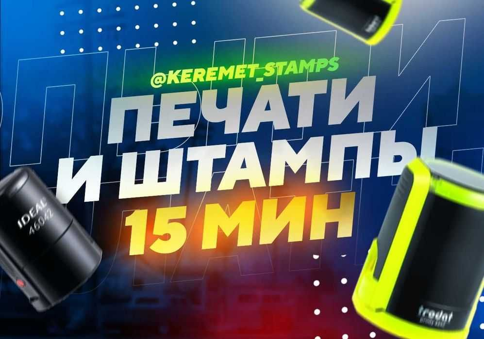 Изготовление ПЕЧАТей и ШТАМПОВ ДЛЯ ТОО ИП Врача, медицинские в Алматы