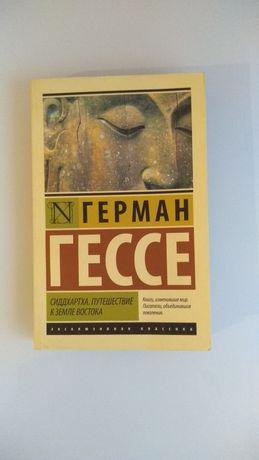 """Продаю книгу Герман Гессе """"Сиддхартха"""""""