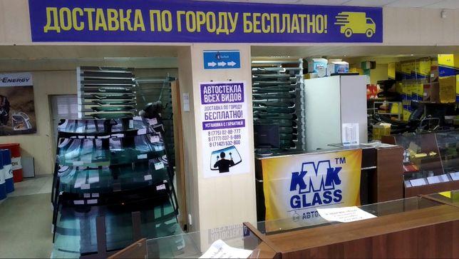 "Автостекла на Карбышева 123 (маг. ""Автолюкс"")"