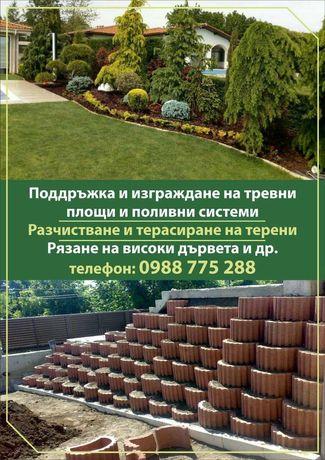 Озеленяван,поливни системи,разчистване на терени и др..