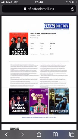 Продам два билета на концерт Jony, Elman, Andro