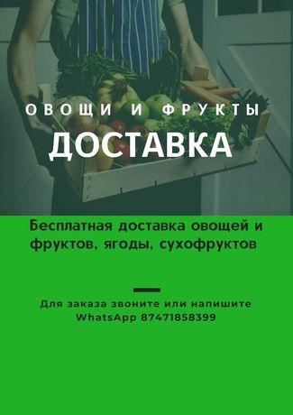 Доставка Овощи и Фрукты Ягоды Сухофрукты Кортоп Лук Морковь Арбуз  ЖМИ