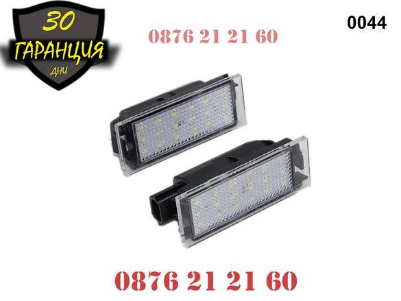 LED Плафони Renault Megane Clio Twingo Рено Заден Номер ЛЕД Диодни