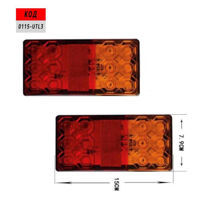 Универсален Стоп - Диоден 18 LED, 6W - 15х8 см / 10-80V