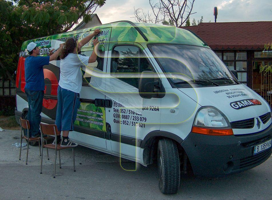 Брандиране на автомобили с PVC фолио. Облепяне с каст фолио. Тунинг