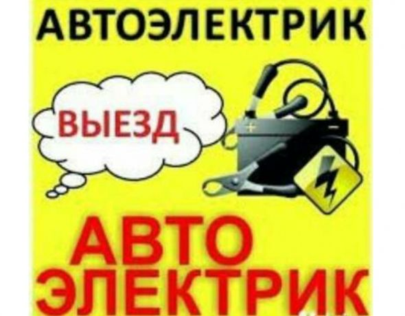 Автоэлектрик на выезд.Доверьте свой автомобиль профи,а не самоучкам!!!