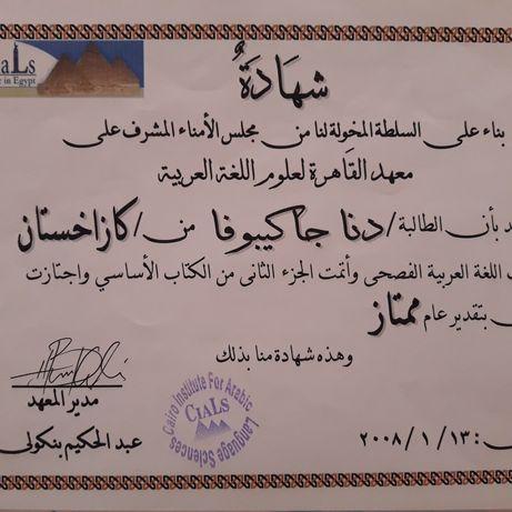 Репетитор по арабскому языку