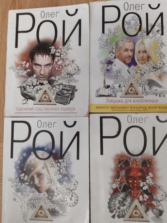 Книги на Олег Рой