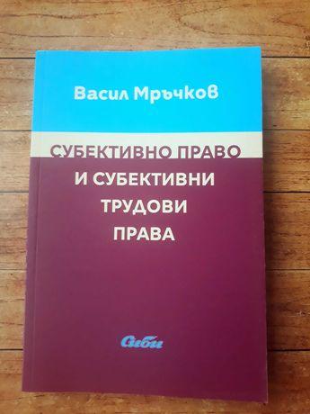 Книги по Право Висше