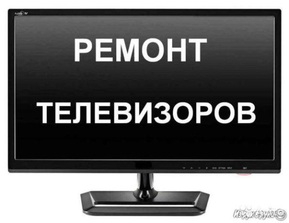 Ремонт телевизоров Жк и смарт!!!