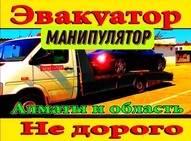 Алматы и область эвакуаторы манипуляторы по городу быстро и недорого н