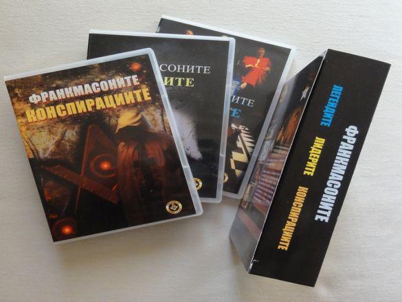 ФРАНКМАСОНИТЕ - Легендите, Лидерите, Конспирациите - 3 бр. DVD