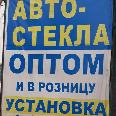 Автостекло и оптом и розница город Аркалык