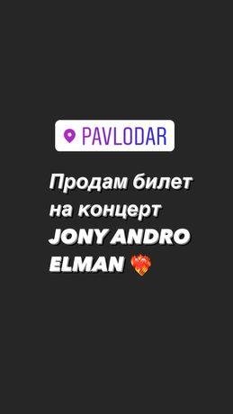 БИЛЕТ на концерт  Jony Andro Elman