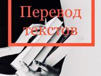 Перевод и набор текста русский-казахский