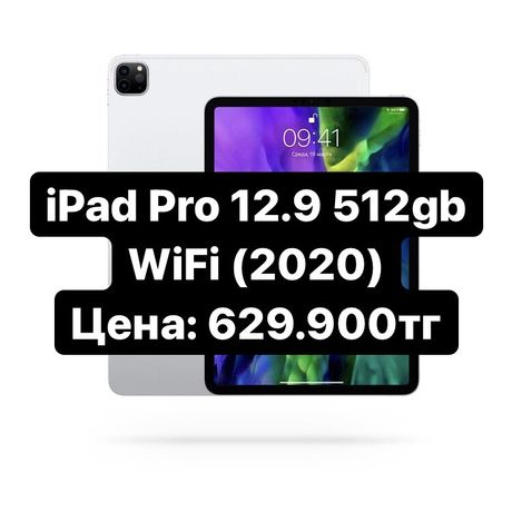 iPad Pro 12.9 512 gb WiFi без 4G (LTE) 2020 | Планшет Айпад Про 12 гб