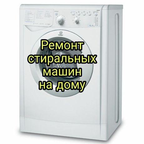 Ремонт стиральных машин на дому АВТОМАТ