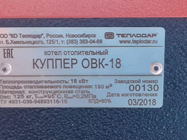 Отопительный котел Куппер КАРБО- 18, 26 кВт.
