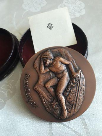 Vand medalie bronz, Ulise pe insula Calipso